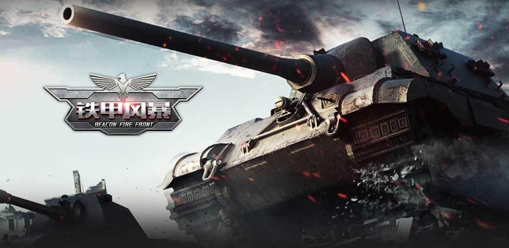 《铁甲风暴》之重型坦克攻略
