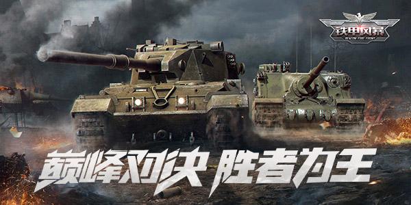 《铁甲风暴》新手必看攻略之坦克篇
